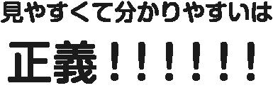 見やすくて分かりやすいは正義!!!!!