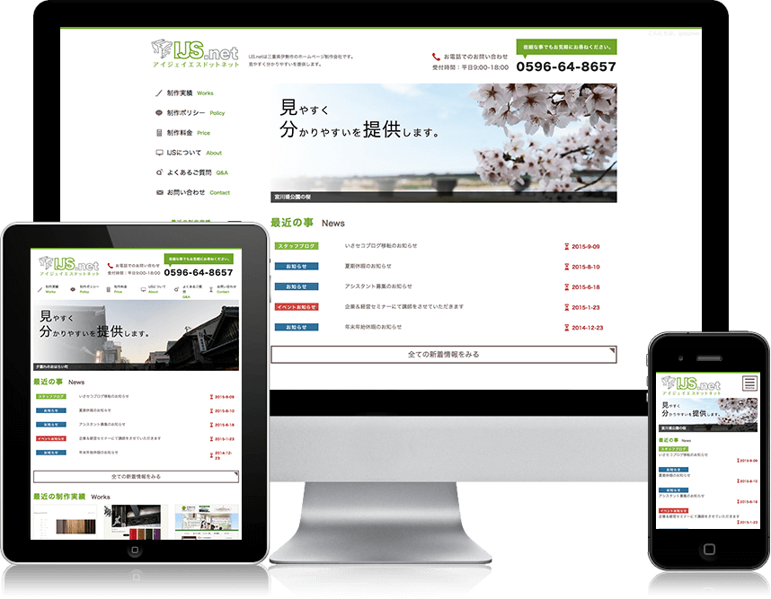 IJS新サイトイメージ